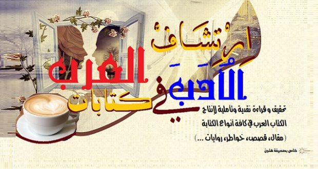 b7eb83421 قراءة في رواية (عطر السكب) للكاتبة/ سناء الغامدي - صحيفة هتون الإلكترونية