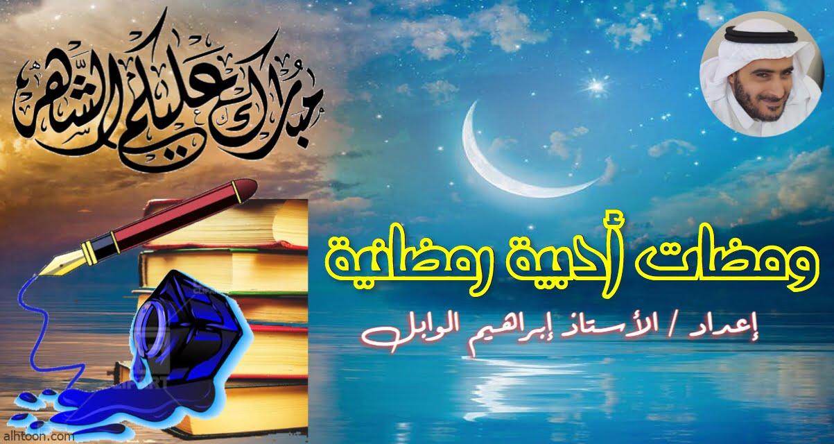 ومضات أدبيّة رمضانية ( ٢٩ )