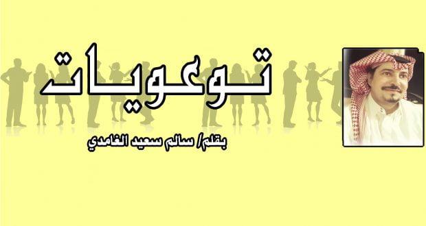 ز سالم سعيد الغامدي