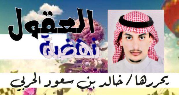 ز خالد بن سعود الحربي